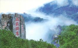 五岳之尊-泰山