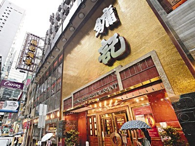香港老字号食肆店铺推荐_旅游攻略