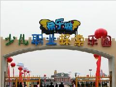 天津希乐城—少儿职业探索的乐园_旅游指南