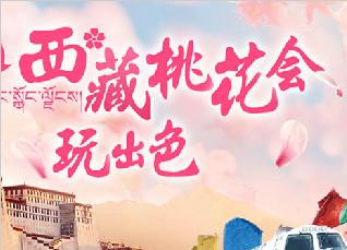 318/317川藏世界旅游目的地_旅游新闻