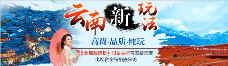 云南有望开辟首条中老泰缅跨国旅游线_旅游新闻