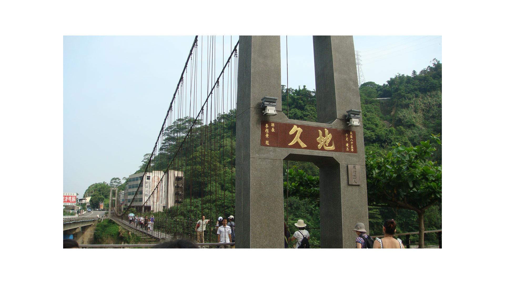 阿里山天长地久桥