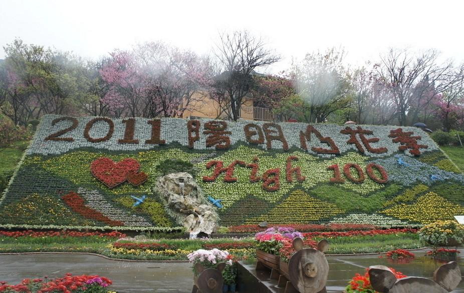 台北阳明山