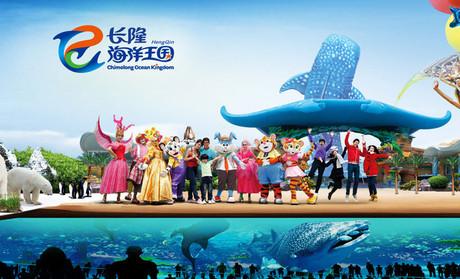 长隆海洋王国1