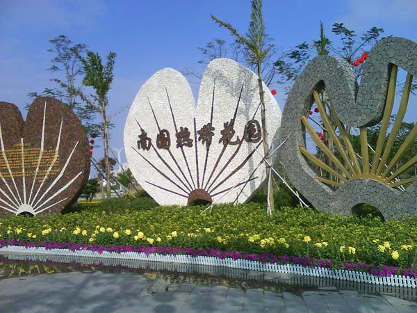 兴隆南国热带雨林游览区