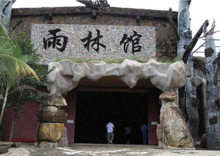 南国热带雨林游览区
