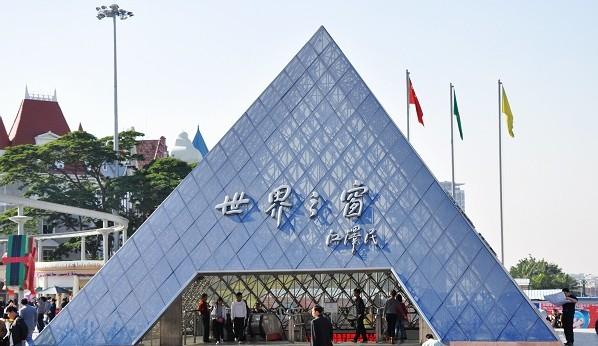深圳世界之窗2
