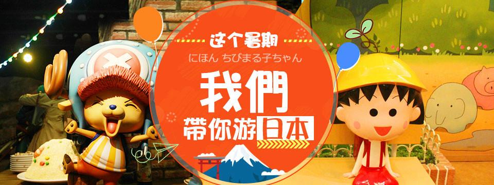 【全景日本】日本本州北海道美食温泉七日游(品值双优)