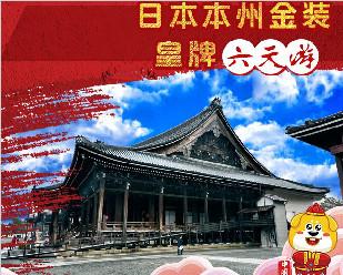 【唯品日本】日本本州精装深度自主六日游(一天自由活动)